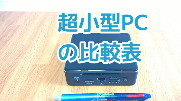超小型PC(ミニPC)のスペック比較表