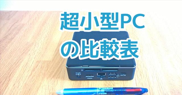 Pc 小型