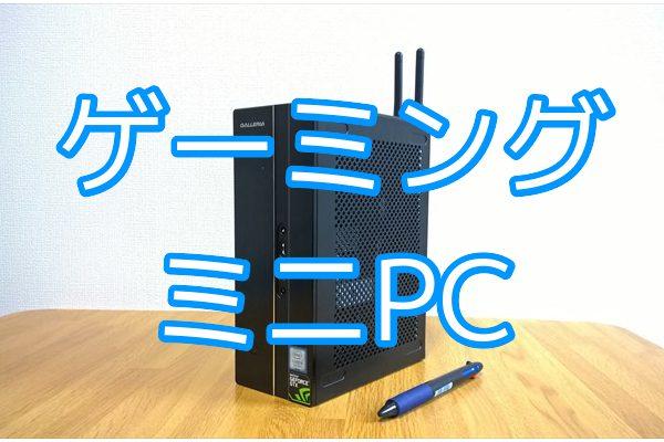 続々登場!ハイスペックなゲーミング「超小型PC」の一覧 | ミニPC