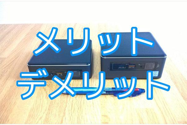 大きなPCの時代は終わった!超小型PCのメリット・デメリット | ミニPC