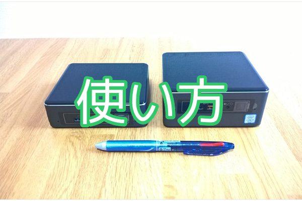 超小型PCはどうやって使うの? | 使い方は簡単です!