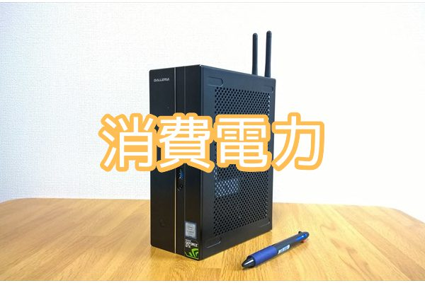 実機計測で分かった超小型PCの省電力性 | 消費電力はどうか