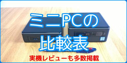 ミニPC(超小型PC)の比較表